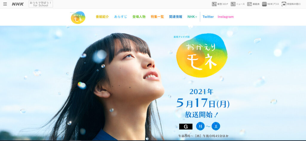 NHK朝ドラ「おかえりモネ」気象予報士を目指すヒロイン