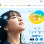 "<span class=""title"">NHK朝ドラ「おかえりモネ」気象予報士を目指すヒロイン</span>"