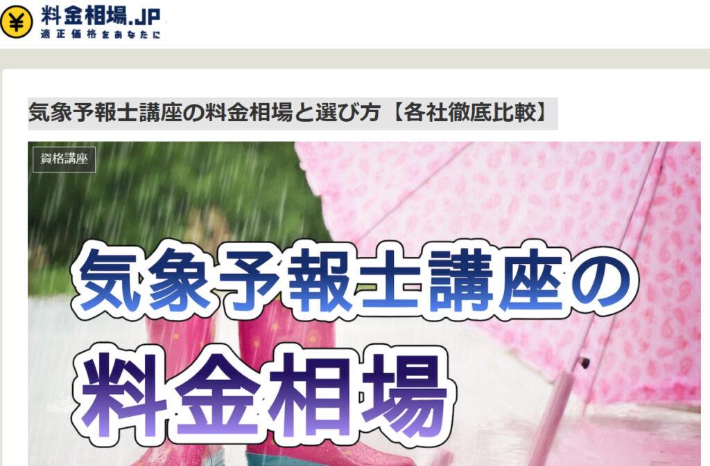 株式会社ContextJapanさまの【料金相場.jp】にお勧め予報士講座として取り上げていただきました!