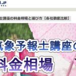 """<span class=""""title"""">株式会社ContextJapanさまの【料金相場.jp】にお勧め予報士講座として取り上げていただきました!</span>"""